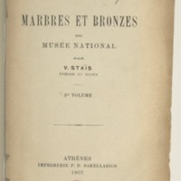 Marbres et bronzes du Musée national